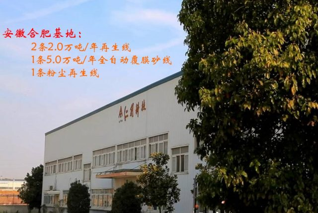 Anhui Hefei Base: two 220,000 tons/year reclaimed line, one 50,000 tons/year fully automatic coated sand line and one dust recycling line