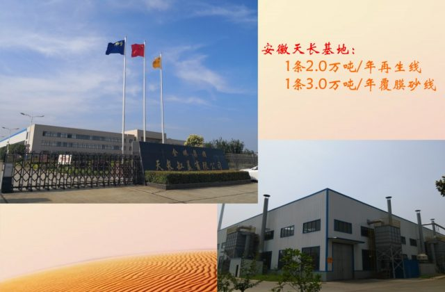 Anhui Tianchang Base: one20,000 tons/year regeneration line and one 30,000 tons/year coated sand line