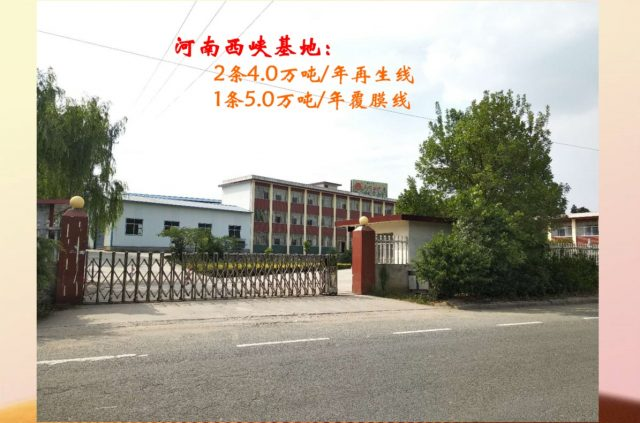 Henan Xixia Base: two 40,000 tons/year regeneration line and one 50,000 tons/year film line