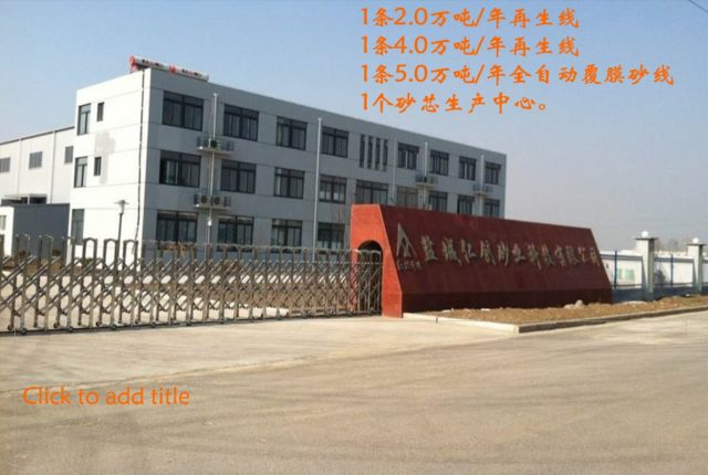 Jiangsu Yancheng Base: one 20,000 tons/year reclaimed line, one 40,000 tons/year reclaimed line, one 50,000 tons/year fully automatic coated sand line and one sand core production center