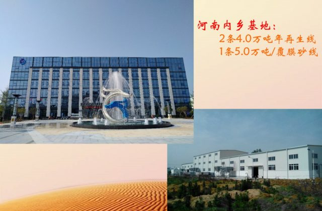 Henan Neixiang Base: two 24,000 tons annual regeneration line and one 50,000 tons/coated sand line