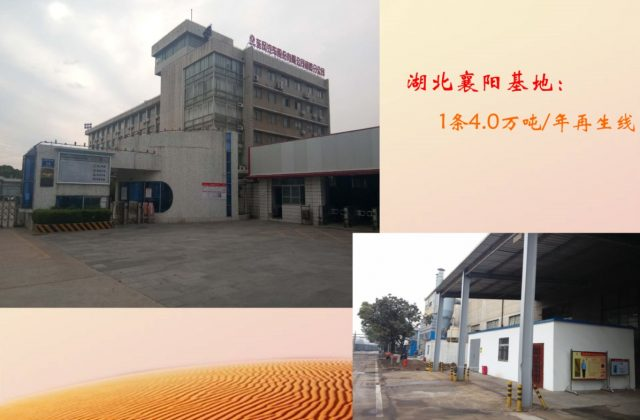 Hubei Xiangyang Base: one 40,000 tons / year regeneration line