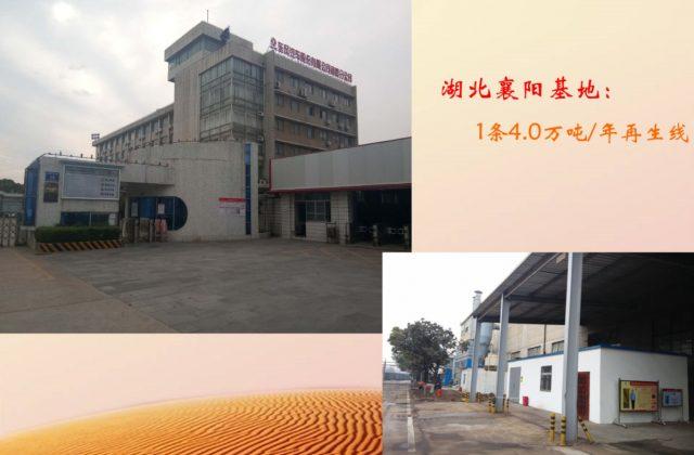 Hubei Xiangyang Base: one 40,000 tons / year regeneration line
