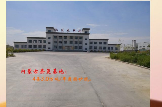 Inner Mongolia Naiman Base: four 30,000 tons/year coated sand line